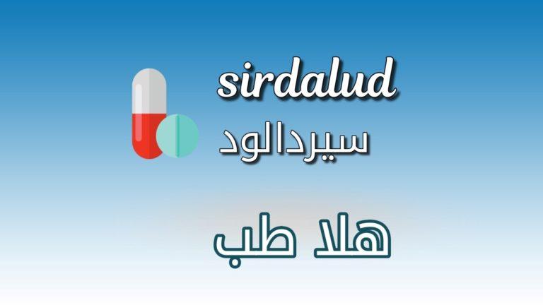 دواء سيردالود - sirdalud