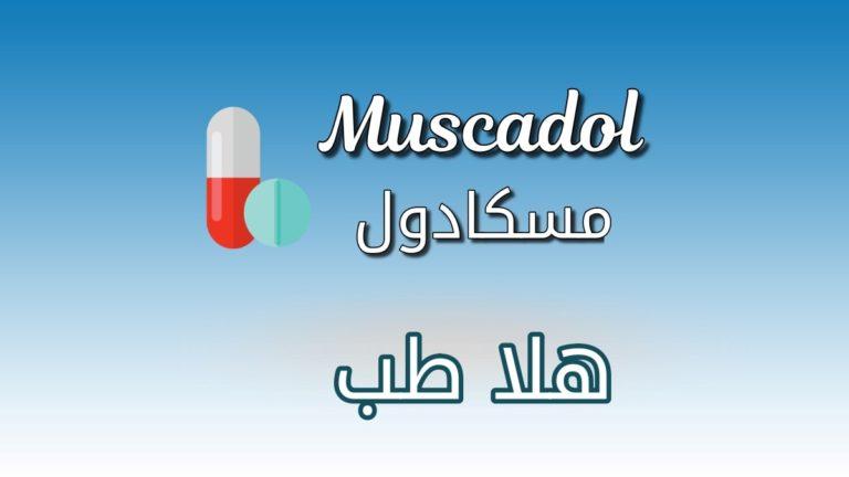 دواء مسكادول - Muscadol