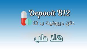 حقن ديبوفيت ب 12 | Depovit B12