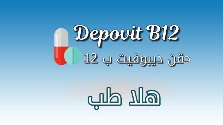 حقن ديبوفيت ب 12   Depovit B12