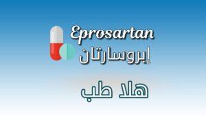 دواء إبروسارتان - Eprosartan