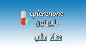 دواء إبليرينون - eplerenone