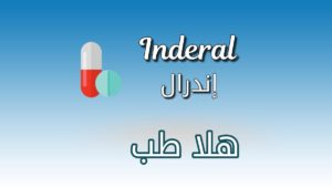 دواء إندرال - Inderal