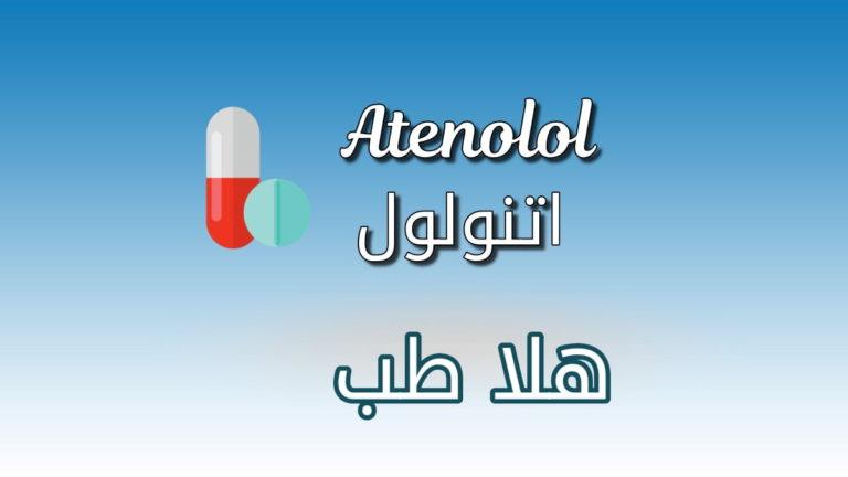 دواء اتنولول - Atenolol
