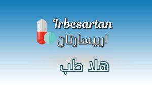 دواء اربيسارتان - Irbesartan