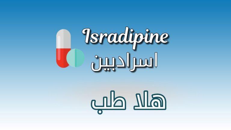 دواء اسرادبين - Isradipine