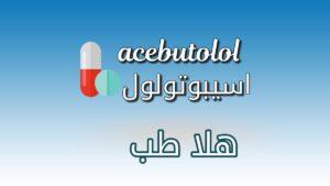 دواء اسيبوتولول - acebutolol