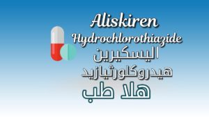 دواء اليسكيرين هيدروكلورثيازيد - aliskiren-hydrochlorothiazide