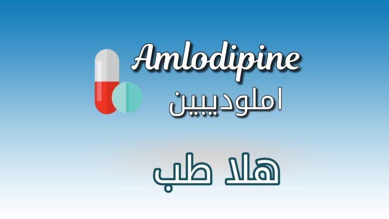 دواء املوديبين - Amlodipine