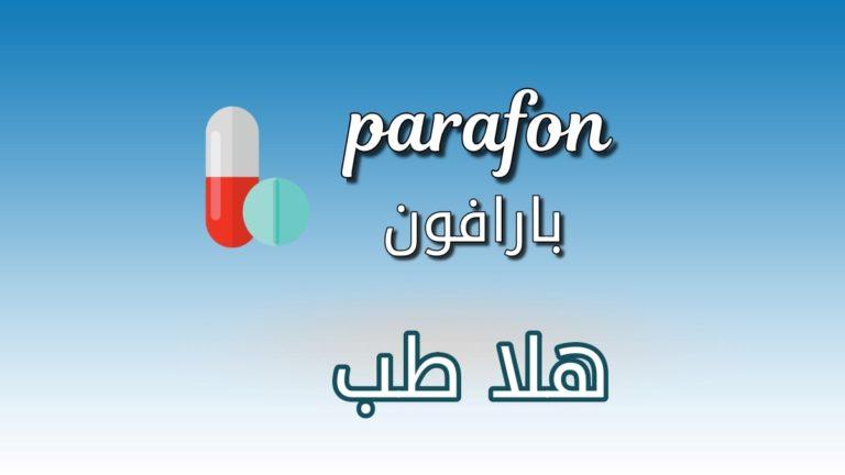 دواء بارافون - parafon