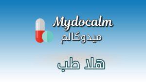 دواء ميدوكالم - Mydocalm