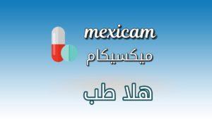 دواء ميكسيكام - mexicam