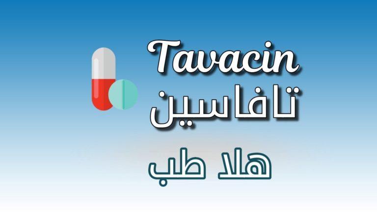 دواء تافاسين Tavacin واستخداماته