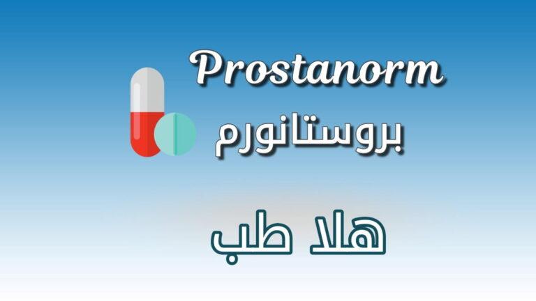 دواء بروستانورم Prostanorm واستخداماته