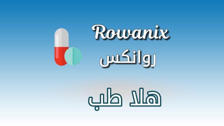 دواء روانكس Rowanix واستخداماته