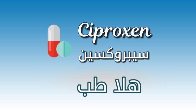 دواء سيبروكسين - Ciproxen