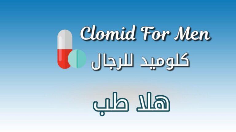 دواء كلوميد للرجال clomid for men واستخداماته