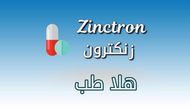 دواء زنكترون - Zinctron أقراص وكبسولات، ما هو وكيف يستخدم